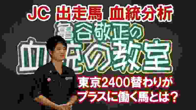 【ジャパンC】亀谷敬正が「狙い澄ました出走」と話す1頭とは?
