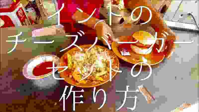 インドのチーズバーガーセットの作り方 / Cheese Burger Meal
