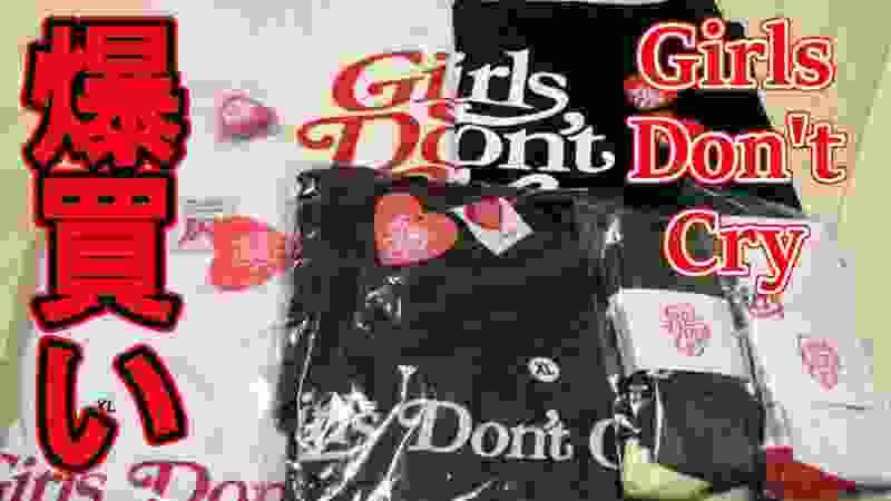 【Girls Don't Cry】個人情報流出に到着まで1ヵ月!?  問題だらけの 爆買いしたガールズドントクライが到着!! サイズ感レビュー!!【Verdy GDC wasted youth 】