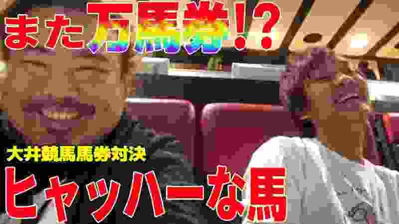 中編【大井競馬】逆立つタテガミ!【KEN蔵さんコラボ】