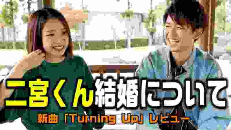 ニノ担が結婚について思う事&新曲レビュー!「TurningUp」