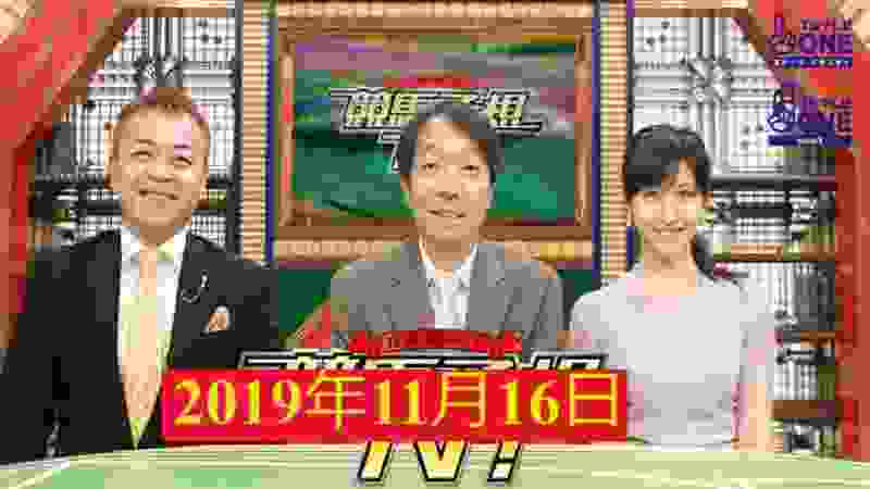 競馬予想TV!#988  マイルチャンピオンシップ(GⅠ)ほか 2019年11月16日