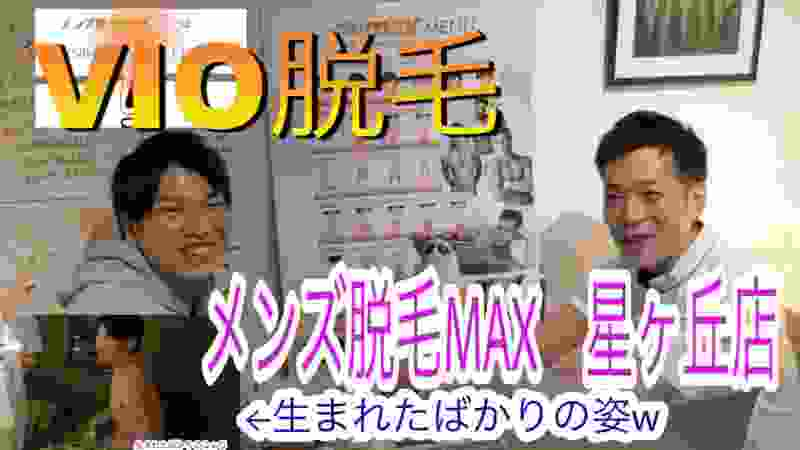 "【VIO脱毛】""メンズ脱毛MAX 星ヶ丘店""でふぁじが脱毛初体験!"