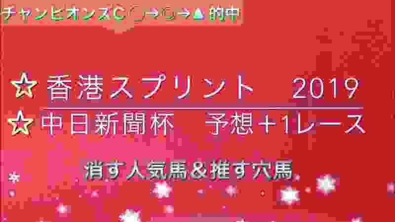 【競馬予想】 香港スプリント 中日新聞杯 師走S 2019 予想