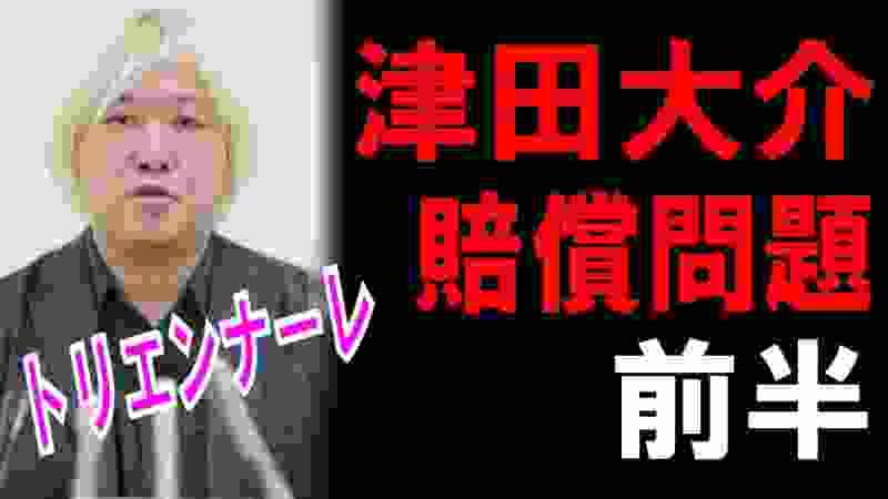 【電話で論破】愛知トリエンナーレ【津田大介】損害賠償問題 [前半]