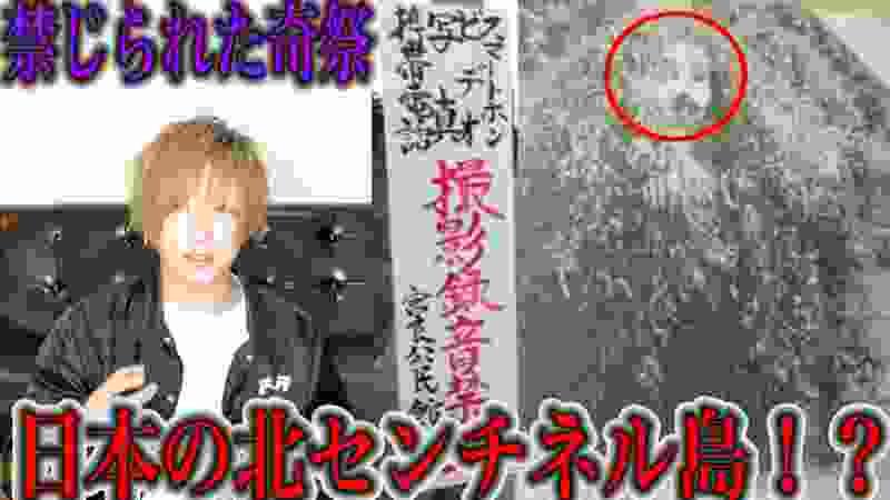 【削除覚悟】立入禁止!日本の北センチネル島!?恐怖パナリ島の奇祭【都市伝説】