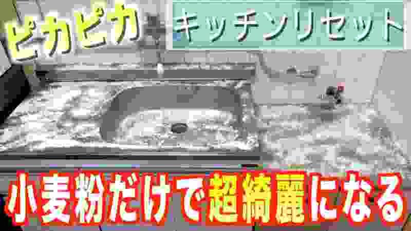 【裏技】大量の小麦粉でキッチン丸ごとピッカピカ!【キッチンリセット】