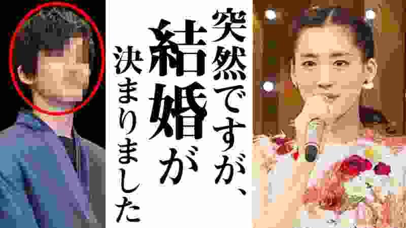 【衝撃】綾瀬はるかが電撃結婚へ‼︎ お相手がアノ超有名イケメン俳優で一同驚愕