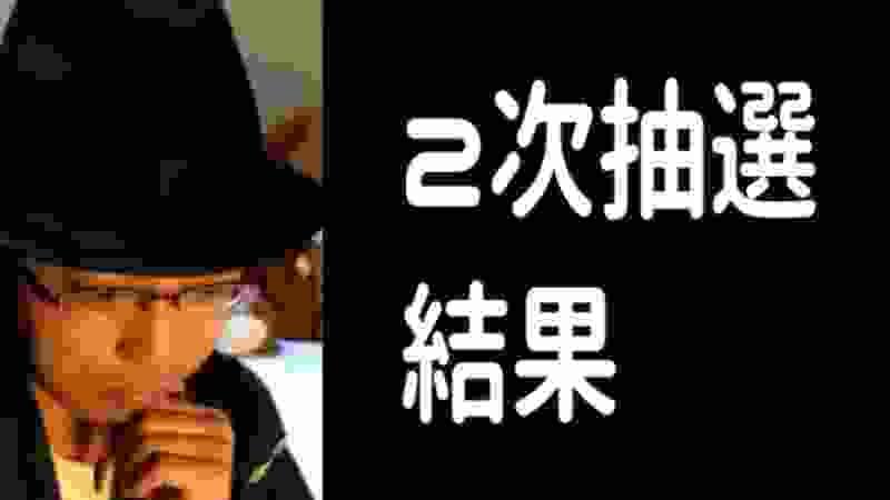 山口真帆さんファンクラブイベント2次抽選の結果…!
