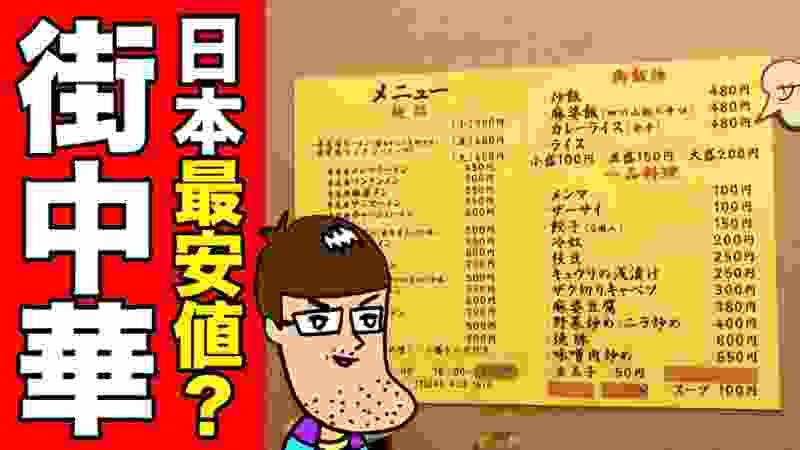 【日本最安値?】300円ラーメン&150円餃子&カレーライス&more!1000円で爆食できる街中華!!