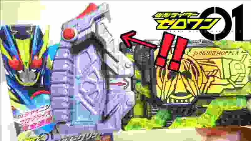 【仮面ライダーゼロワン】DXアサルトグリップ装着でパワーアップ!シャイニングアサルトホッパー!ヲタファのレビュー / Shining Assault Hopper Progress Key
