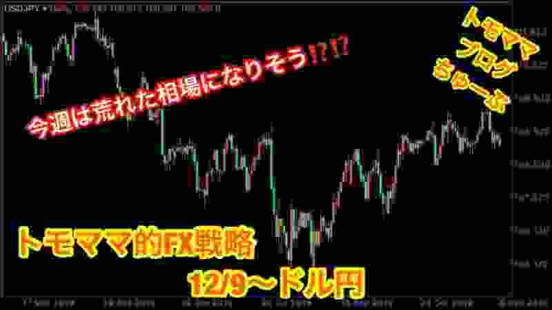 トモママ的FX戦略12/9〜ドル円