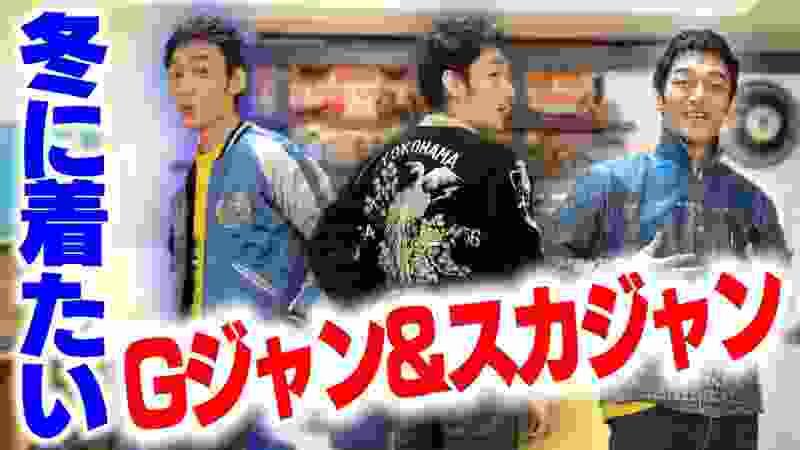 【高級Gジャン&スカジャン】つよぽんが今年の冬に着たい服を大紹介!!