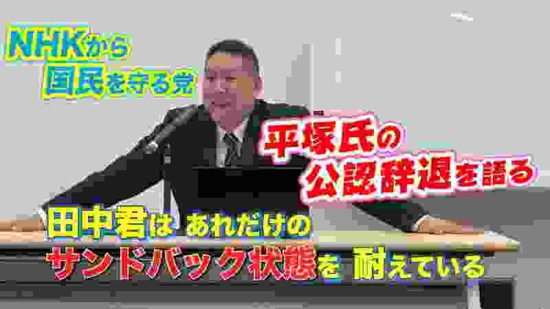 【N国】速報!立花孝志党首、さゆ平塚氏の「公認辞退」を語る