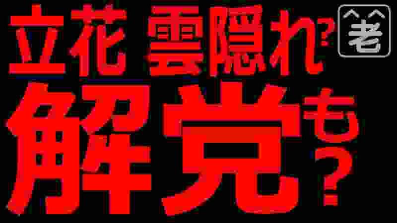 【N国党】立花孝志党首雲隠れ?で、NHKから国民を守る党「解党」危機も?