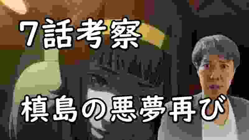 【PSYCHO-PASS サイコパス3期7話】終末救済プランと槙島の悪夢再びの考察・感想