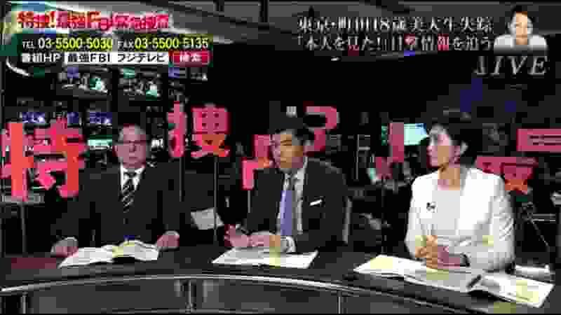 日曜THEリアル 2019年12月15日 最強FBI緊急捜査 日本の未解決事件を追う