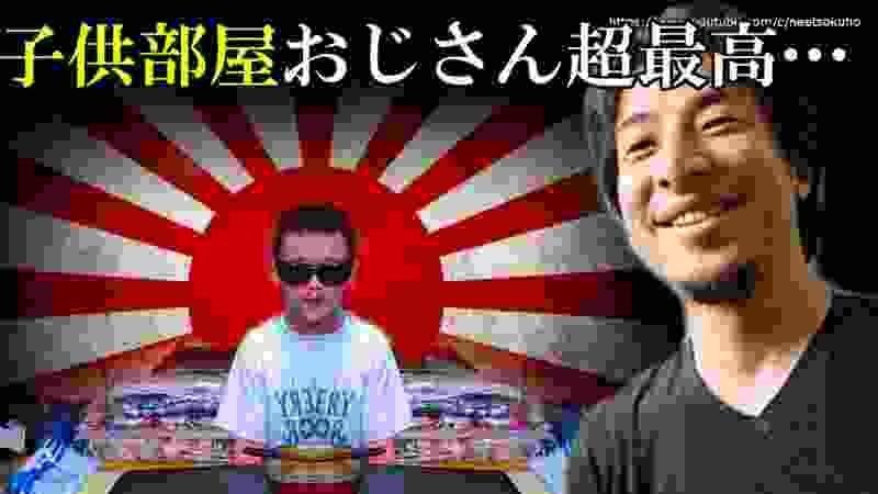 日本人の皆さん良いお知らせがあります…日本ではこれから子供部屋おじさん大量発生します⇒毎年ひげおやじ宅で新年を迎えるひろゆきを笑わせるパワーワード「子供部屋おじさん」の魅力とは