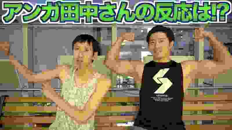 アンガールズ田中さんの意外な反応【山根さん肉体改造企画】