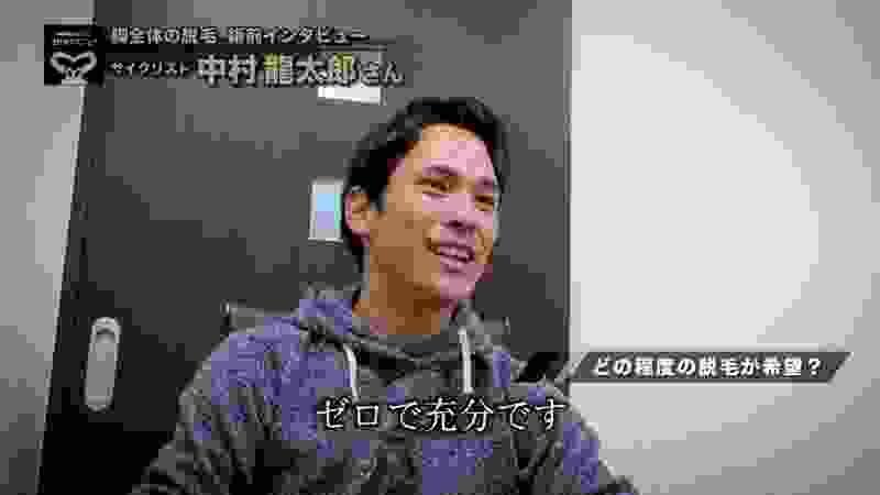 【ゴリラ 脱毛】中村龍太郎さん|男の「脚全体脱毛」に挑戦
