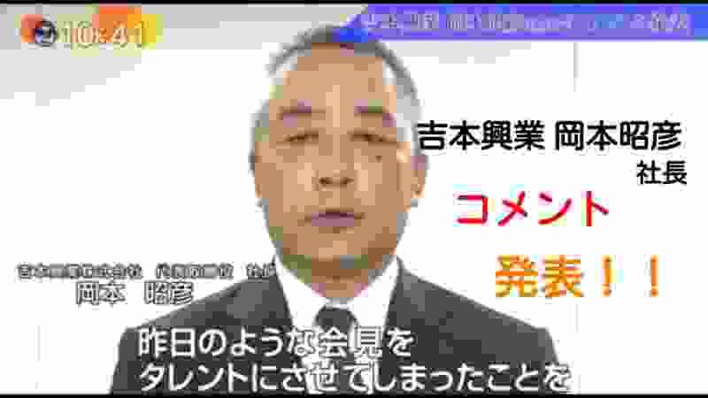 吉本興業 岡本昭彦社長 コメント発表!!