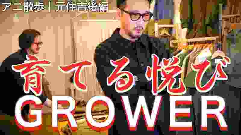 【アニ散歩☆元住吉後編】日本製のブラックモールスキンを育てるのだ!
