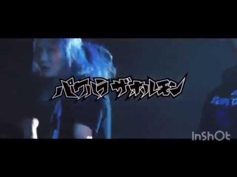 レペゼン地球✖️マキシマムザホルモン『パワハラザホルモン』【MV】