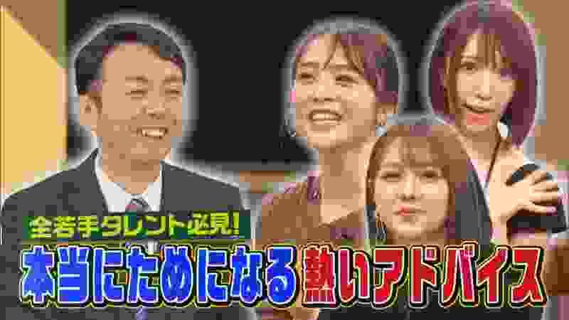 ゴッドタン - アンガールズ田中の「勝手にお悩み先生」2020年1月11日 Full