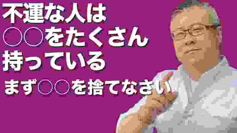【開運・全捨離・トイレ掃除】不運な人はコレを捨てることができない 櫻庭露樹の運呼チャンネル