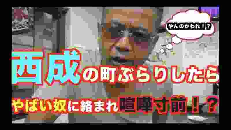 【西成】西成の町をぶらりしてたらやばい奴に絡まれ喧嘩寸前!?
