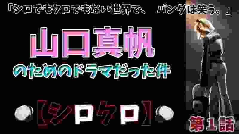 【シロクロ】が山口真帆のためのドラマだった件「今日22時から生放送やるよ!!」