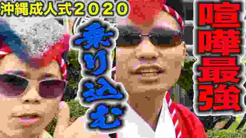 【喧嘩最強】日本一荒れる沖縄の成人式にヤンキーの格好して乗り込む【成人式2020】