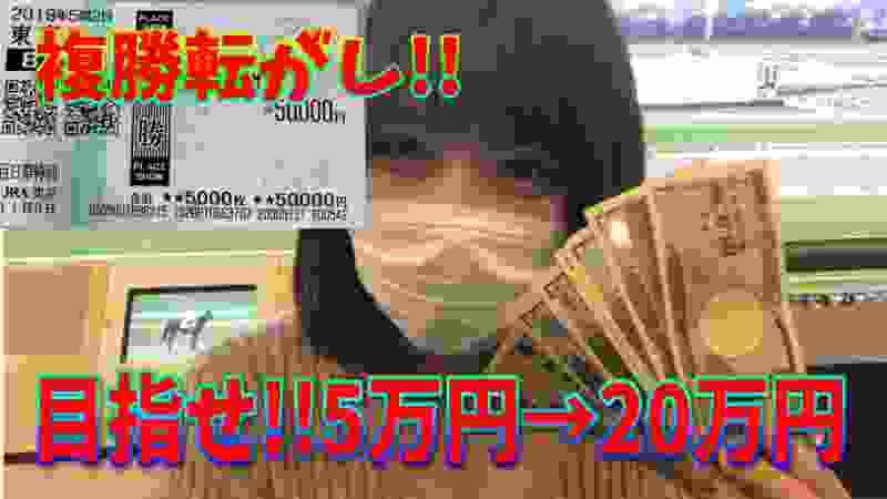 【複勝転がし】女子大生が複勝転がしで5万円を20万円にしてみた