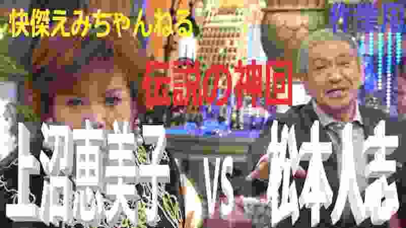 上沼恵美子 松本人志 スペシャル対談 2019年11月8日 Full Ver. 字幕対応【 作業用、BGM用 】