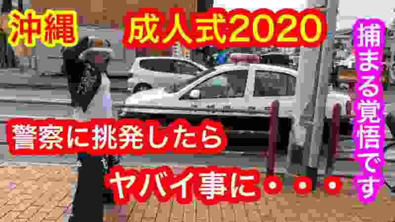 【沖縄】成人式2020警察に挑発したらヤバイ事に。
