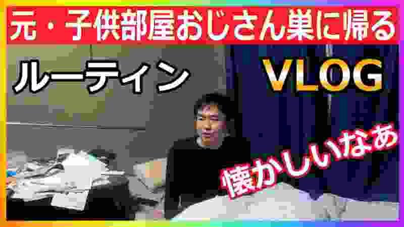 【ドキュメント動画46】元・子供部屋おじさん巣に帰る&公務員試験応募!ルーティン【vlog】