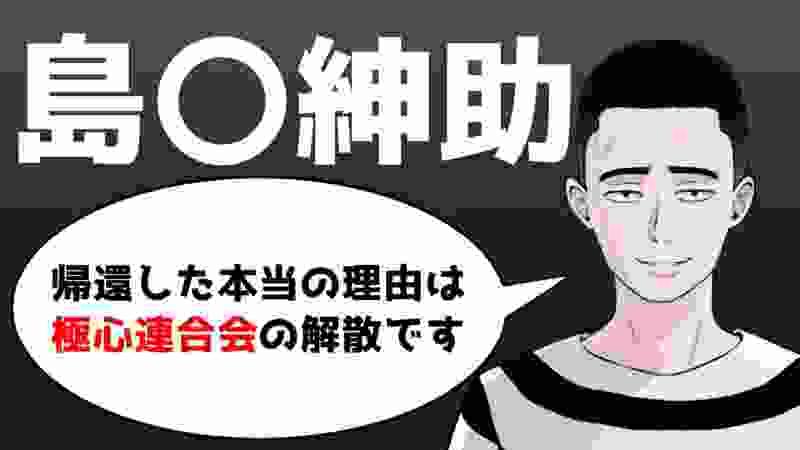 島田紳助が帰ってきた本当の理由【893が関係?】