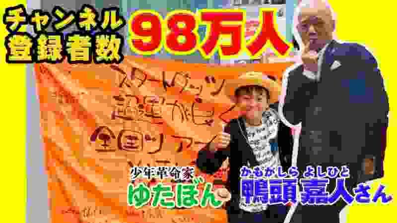 【チャンネル登録98万人】YouTube講演家の鴨頭嘉人さんとスタートダッシュ!