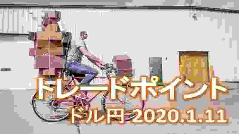 【FX:ドル円 2020.1.11】トレードポイント解説