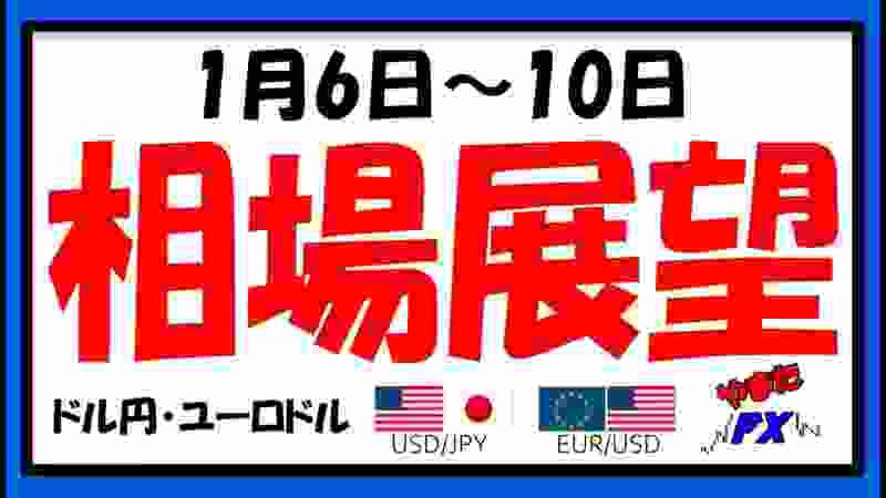 【FX】1月6日~10日相場展望(ドル円・ユーロドル)2019