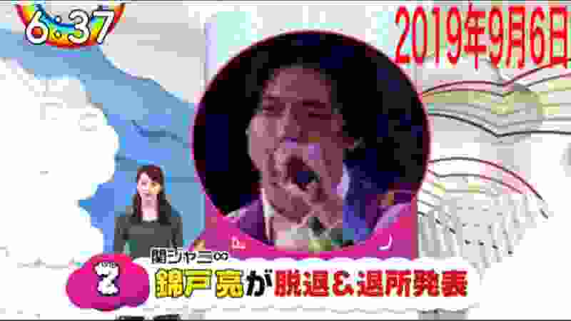 「ZIP」関ジャニ∞の錦戸亮さんが関ジャニ∞を脱退+ジャニーズ事務所退所